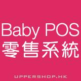 BabyPOS零售系統