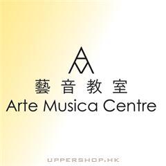 藝音教室Arte Musica Centre