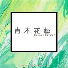 青木花藝Corner Garden