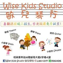 敏兒琴行Wise Kids Studio Ltd.