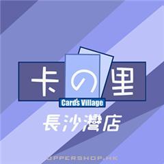 卡之里Card's Village - 長沙灣總店