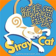 流浪貓雜貨-貓精品專門店Stray Cat