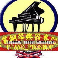 Piano_Proshop 專業 - 鋼琴專門店 專業鋼琴買賣∮專業調音維修及專業選購鋼琴諮詢服務