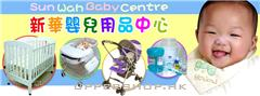 新華嬰兒用品中心Sun Wah Baby Centre