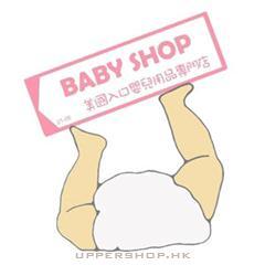 美國入口嬰兒用品專門店Baby Shop