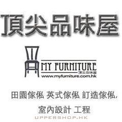 頂尖品味屋My furniture