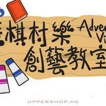 歷棋村樂Adventure Village Art Workshop