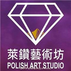 萊鑽藝術坊Polish Art Studio