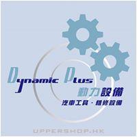 動力設備工程有限公司Dynamic Plus (HK) Ltd