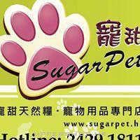寵甜天然糧寵物用品專門店SugarPet Food & Accessories Co.