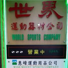 世界運動器材有限公司World Sports Co. Ltd.