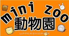 Mini Zoo 動物園  (動物部,籠子總匯)