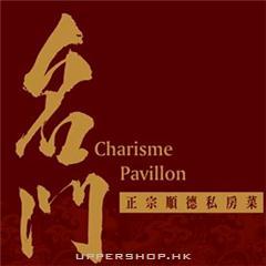 名門私房菜 Charisme Pavillon