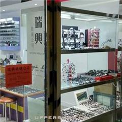 瑞興眼鏡公司