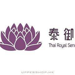 泰御Thai Royal Sense