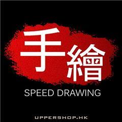 手繪Speed Drawing