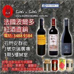 聚瓶坊Bottle N Bottle