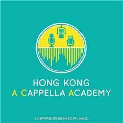 香港阿卡貝拉學院