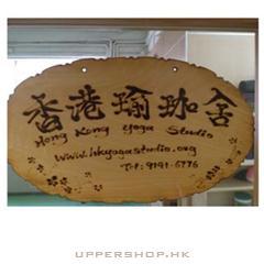 香港瑜伽舍Hong Kong Yoga Studio