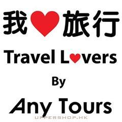 天洋旅行Any Tours