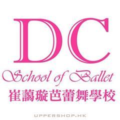 崔藹璇芭蕾舞學校DC Ballet