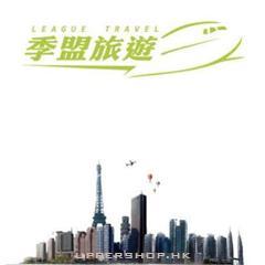 季盟旅遊League Travel