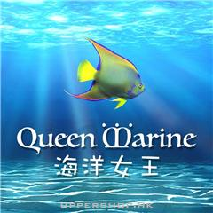 海洋女王Queen Marine