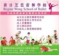 黃日芝芭蕾舞學校