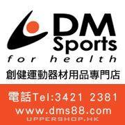 創健運動器材用品專門店DM Sports