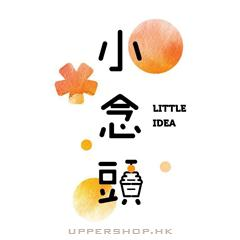 小念頭Little idea