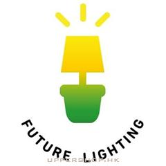未來照明Future Lighting