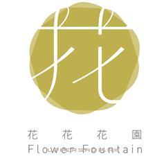 Flower Fountain 花花花園