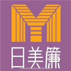 日美簾窗簾YAMEI Blinds Manufactory Ltd