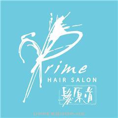 髮原道Prime Hair Salon