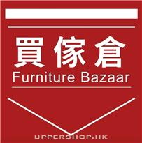 買傢倉Furniture Bazaar