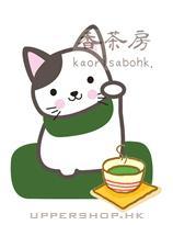 香茶房Kaorisabo