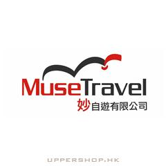 妙自遊Muse Travel