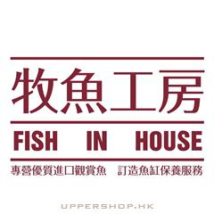 牧魚工房Fish In House