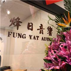 烽日音響Fung Yat Audio