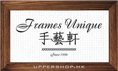 手藝軒Frames Unique