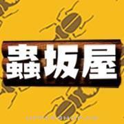 蟲坂屋 - 甲蟲用品專門店