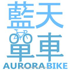 藍天單車Aurora Bike
