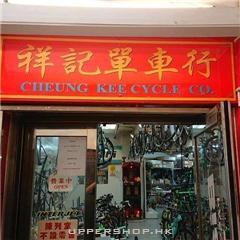祥記單車行Cheung Kee Cycle Co.