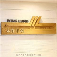 永隆印刷Wing Lung Printing Factory