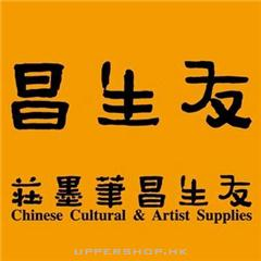 友生昌筆墨莊Chinese Cultural & Artist Supplies