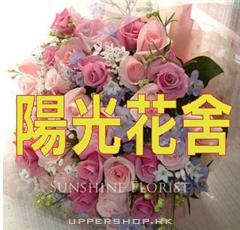 陽光花舍Sunshuine Florist