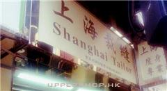 上海裁縫Shanghai Tailor