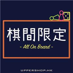 棋間限定All On Board HK