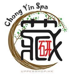 藏研薰蒸會館Chong Yin Spa