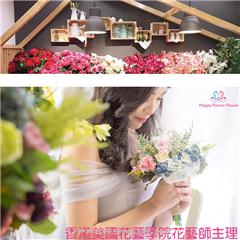 開心送花香港花店Happy Flower House Flower Delivery Hong Kong